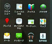 Nexus Sは画面が湾曲