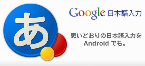Google日本語入力がすごい