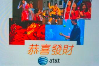 サンフランシスコと中国人とAT&T