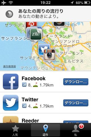 周りの人が使っているアプリは