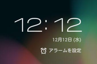 12-12-12を記念して