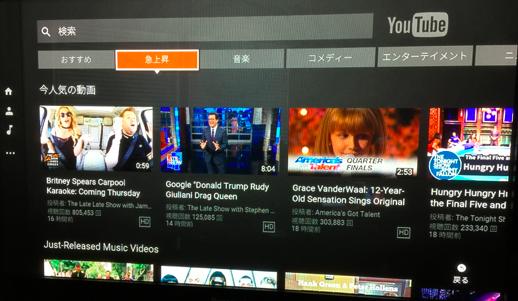 Fire TVのYouTubeアプリより